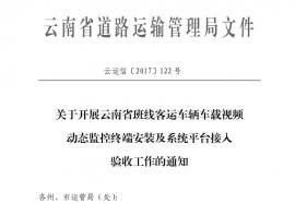 云南省班线客运视频动态监控验收标准文件公布