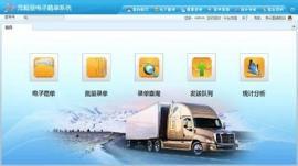 云南将全面实施危险货物道路运输电子运单制度