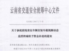 云南班线客运车辆安装视频的补助通知