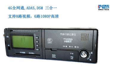 DV05主动安全一体机
